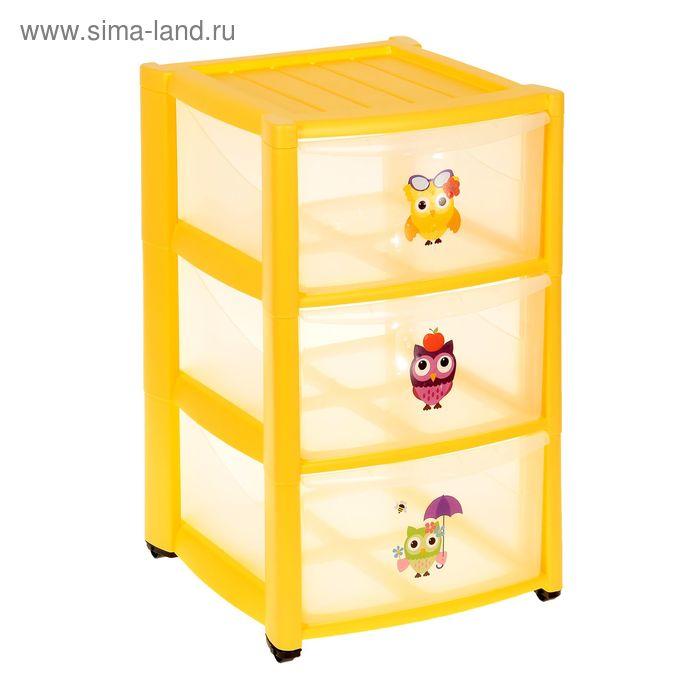 Комод для игрушек на колёсиках, 3 выдвижных ящика с аппликацией, цвет жёлтый
