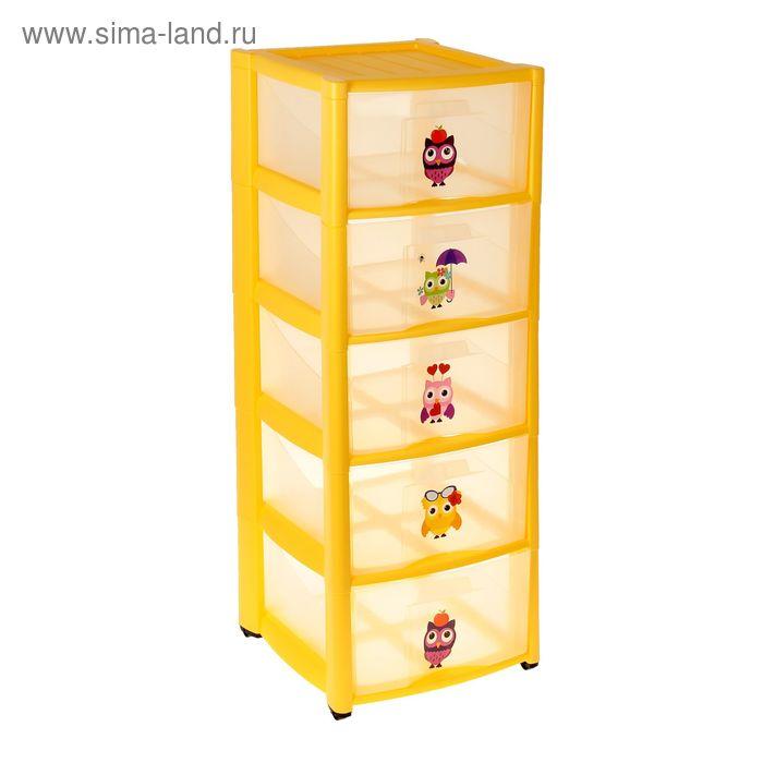 Комод для игрушек на колёсиках, 5 выдвижных ящиков с аппликацией, цвет жёлтый
