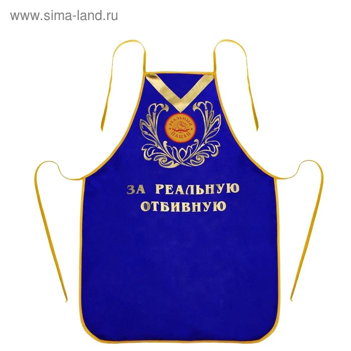 """Фартук с медалью """"За реальную отбивную"""""""
