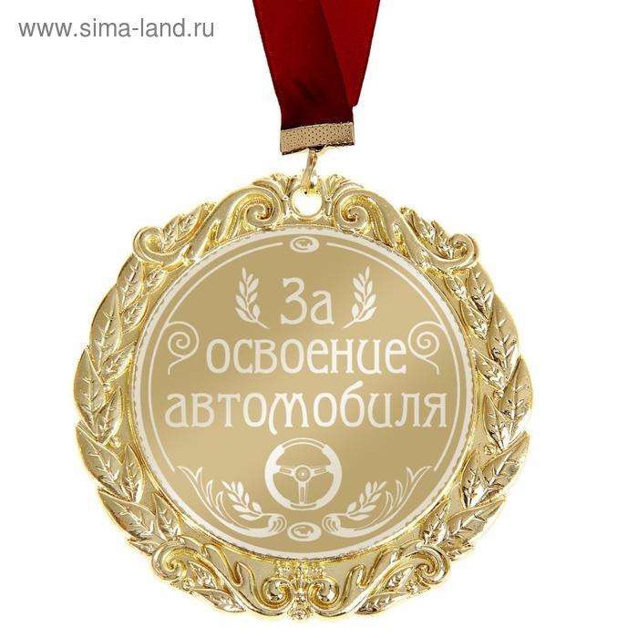 """Медаль с лазерной гравировкой Юмор """"За освоение автомобиля"""""""