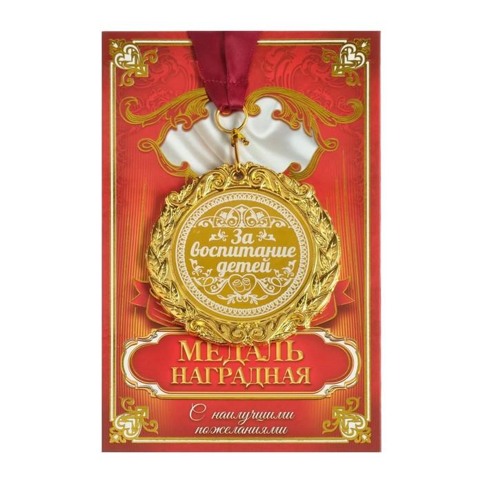 """Медаль с лазерной гравировкой Комплимент """"За воспитание детей"""""""