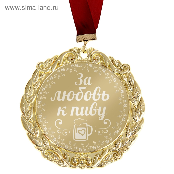 """Медаль с лазерной гравировкой Юмор """"За любовь к пиву"""""""