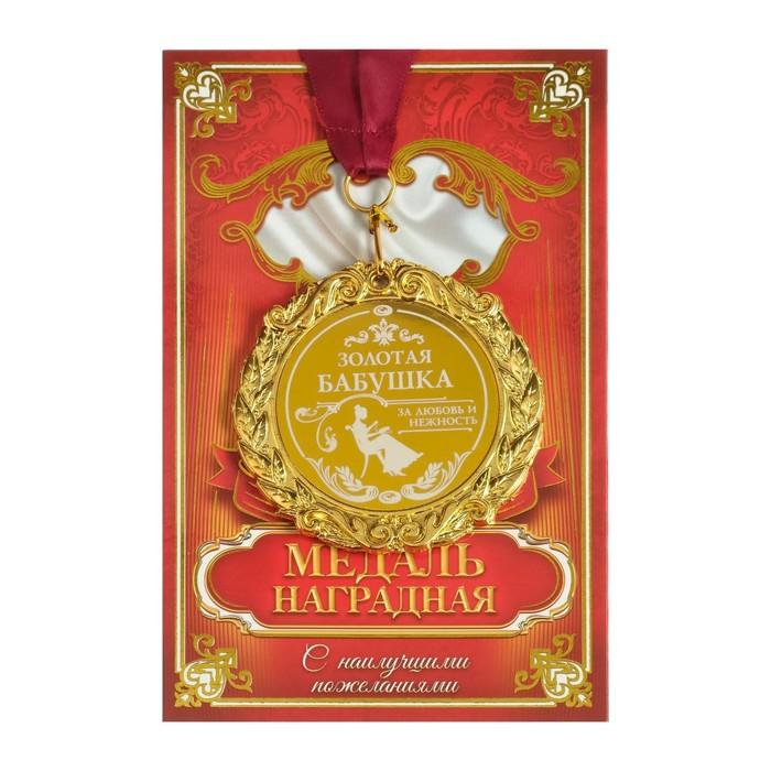 """Медаль с лазерной гравировкой Комплимент """"Золотая бабушка"""""""