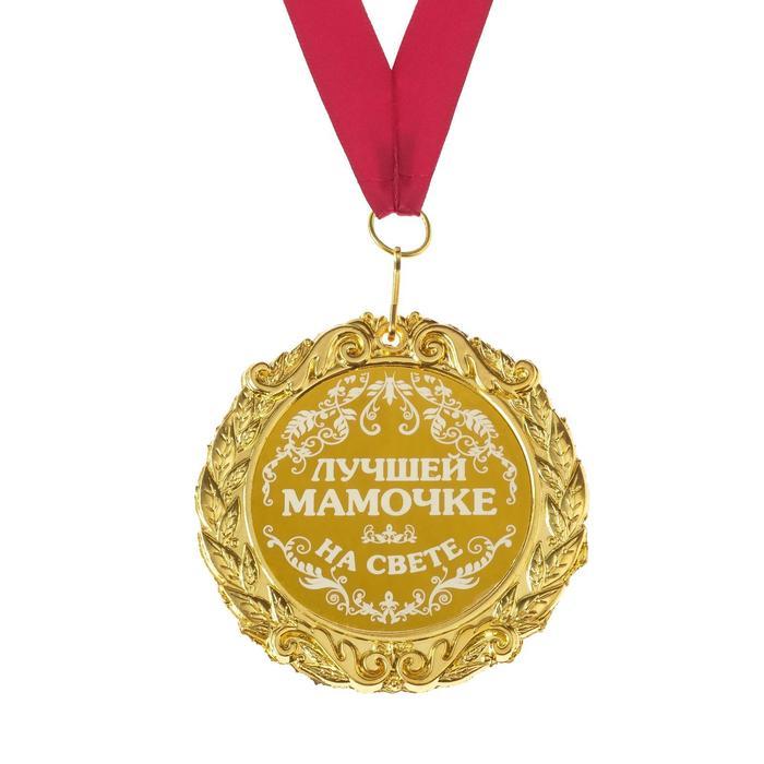 """Медаль с лазерной гравировкой Комплимент """"Лучшей мамочке"""""""