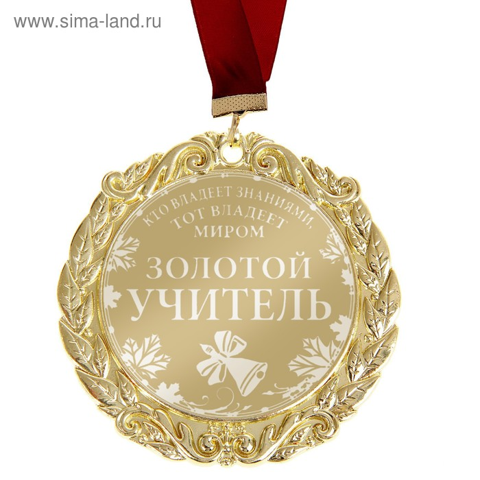 """Медаль с лазерной гравировкой Комплимент """"Золотой учитель"""""""