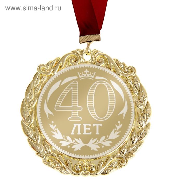 """Медаль с лазерной гравировкой С Днем Рождения """"40 лет"""""""