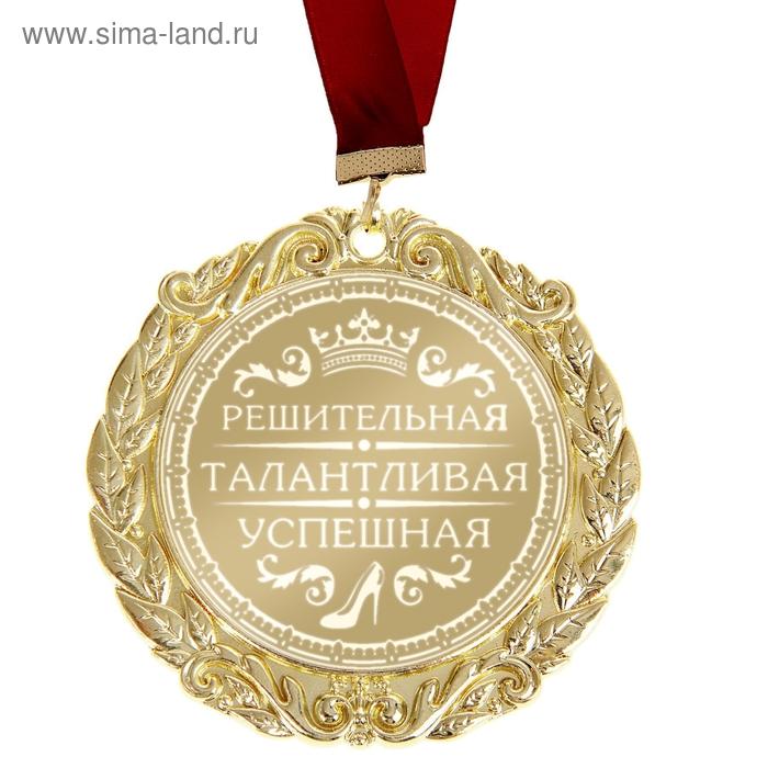 """Медаль с лазерной гравировкой Комплимент """"Решительная,талантливая"""""""
