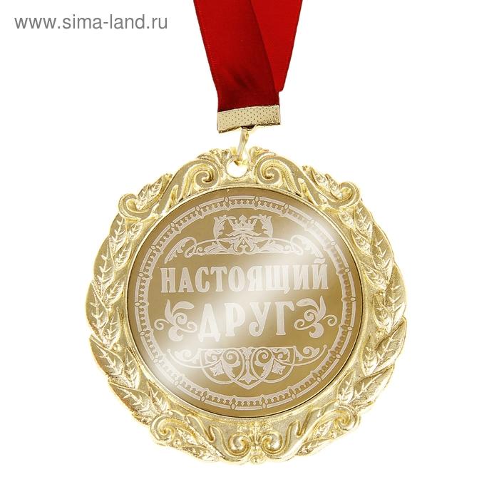 """Медаль с лазерной гравировкой Комплимент """"Настоящий друг"""""""