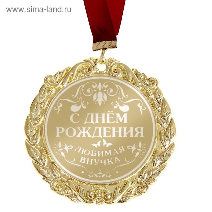 """Медаль с лазерной гравировкой С Днём Рождения """"Любимая внучка"""""""