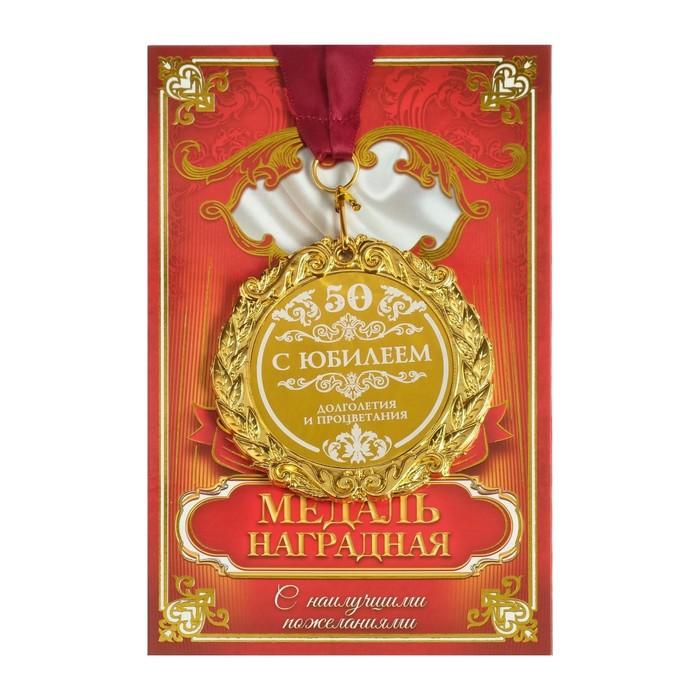 """Медаль с лазерной гравировкой С Днем Рождения """"С юбилеем 50"""""""