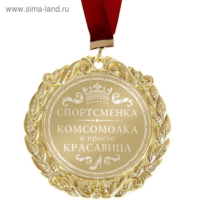 """Медаль с лазерной гравировкой Комплимент """"Спортсменка, комсомолка и просто красавица"""""""