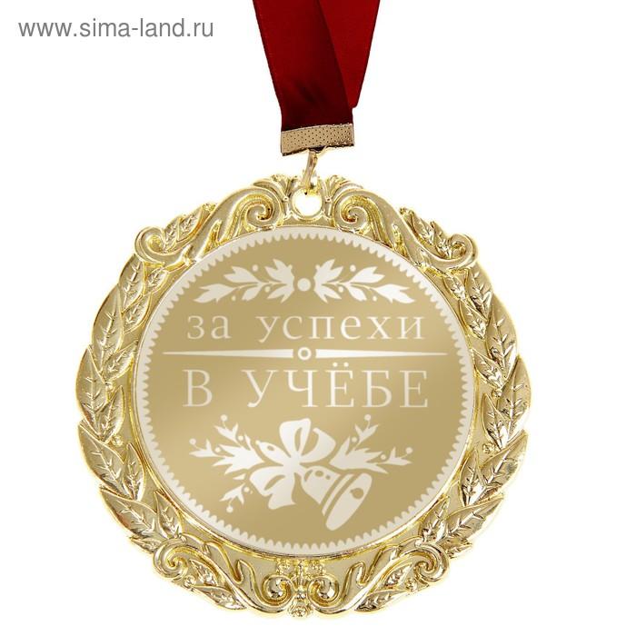 """Медаль с лазерной гравировкой Комплимент """"За успехи в учебе"""""""