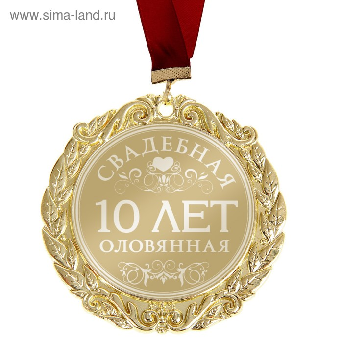 """Медаль с лазерной гравировкой свадбная """"10 лет. Оловянная свадьба"""""""