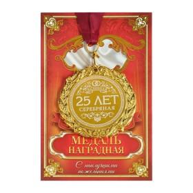 """Медаль с лазерной гравировкой свадебная """"25 лет серебряная свадьба"""""""
