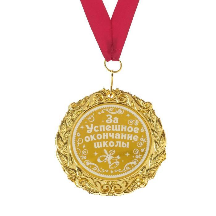 """Медаль с лазерной гравировкой Комплимент """"За успешное окончание школы"""""""