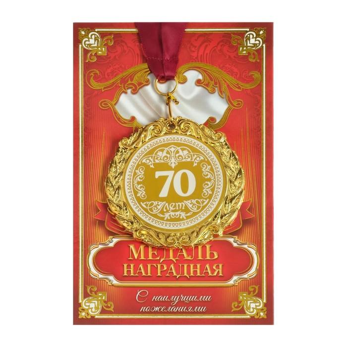 """Медаль с лазерной гравировкой С Днем Рождения """"70 лет"""""""