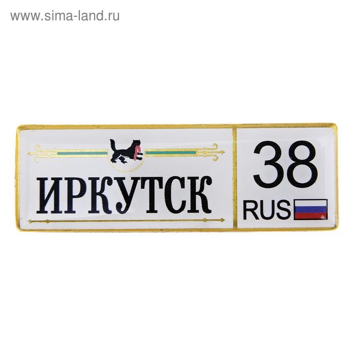 "Магнит автономер ""Иркутск"""