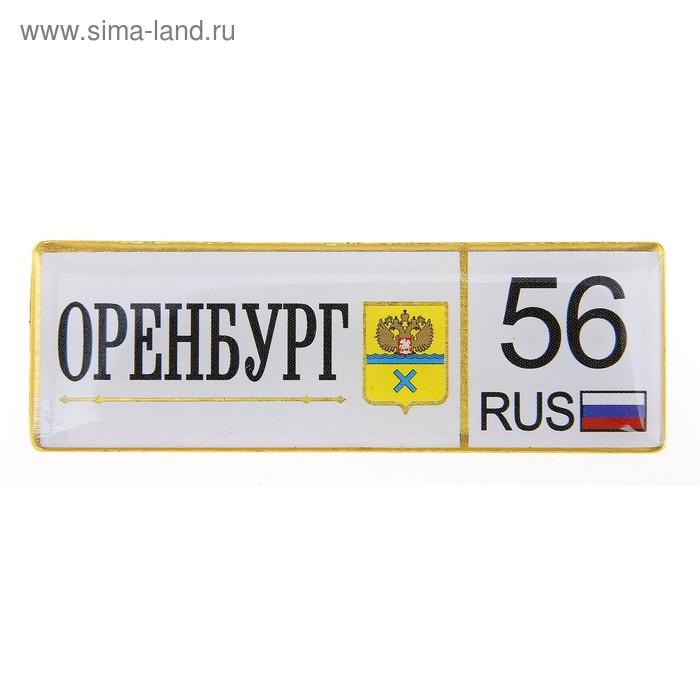 """Магнит-автономер """"Оренбург"""""""