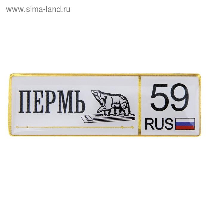 """Магнит автономер """"Пермь"""""""