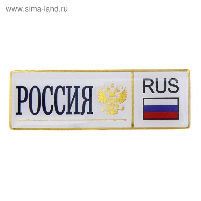 """Магнит автономер """"Россия"""""""