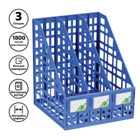 Лоток для бумаг cборный вертикальный 3 отделения, синий