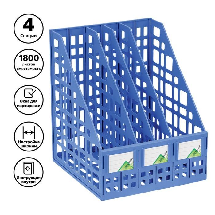 Лоток для бумаг cборный вертикальный 4 отделения, синий
