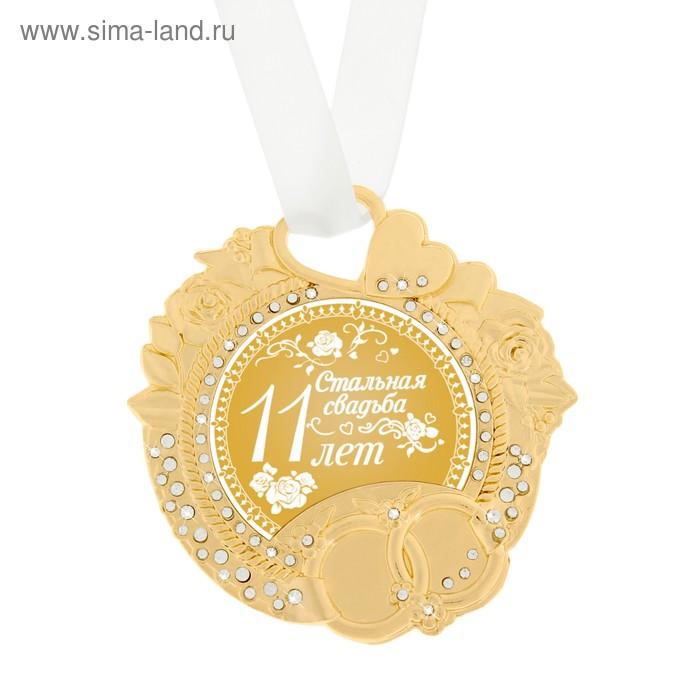 "Медаль свадебная ""Стальная свадьба. 11 лет"""