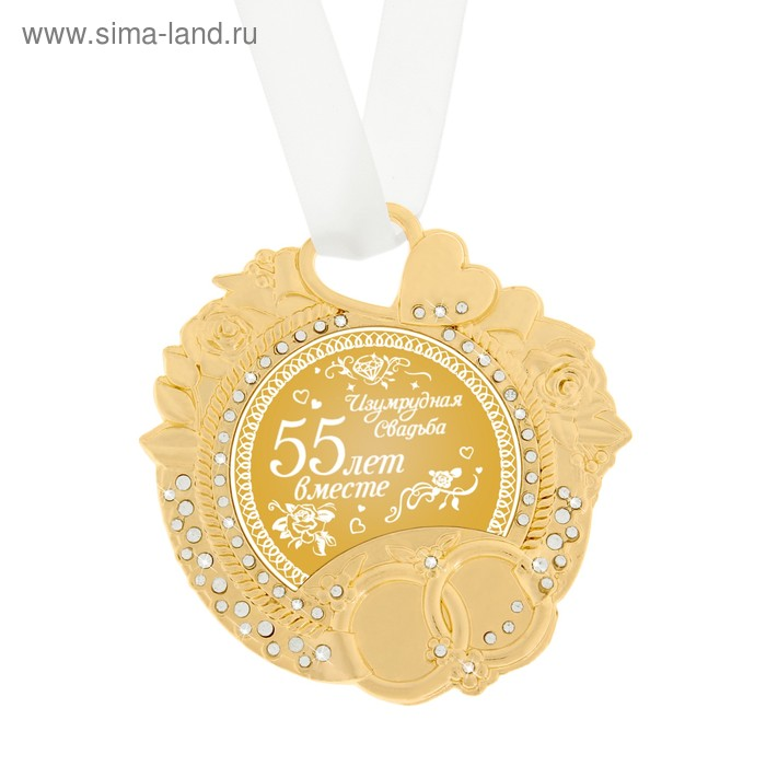 """Медаль свадебная """"Изумрудная свадьба. 55 лет"""""""