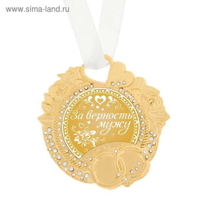 """Медаль свадебная """"За верность мужу """""""