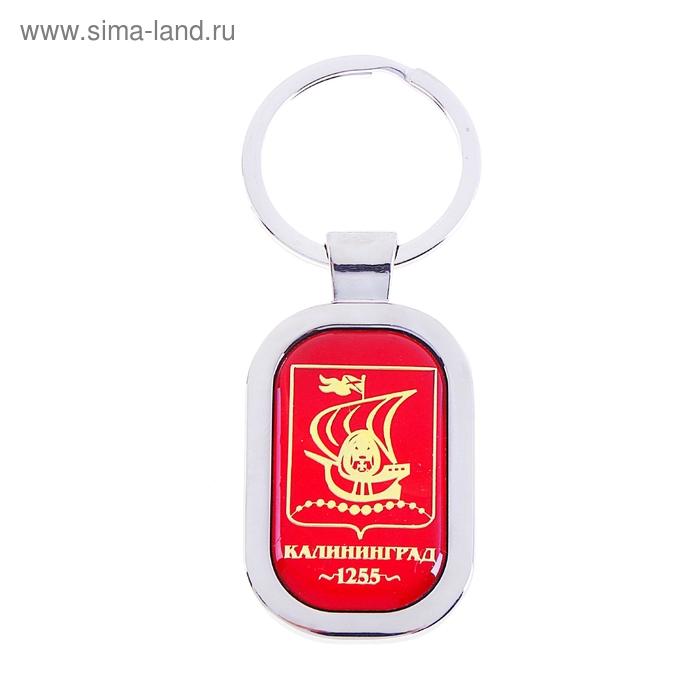 """Брелок """"Калининград"""""""