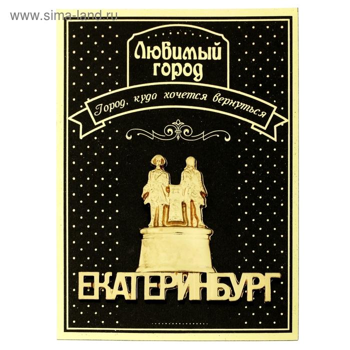 """Магнит """"Екатеринбург, Татищев и де Геннин"""""""