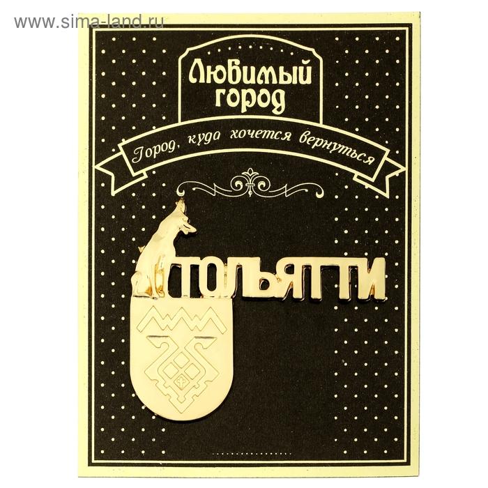 """Магнит """"Тольятти. Герб. Памятник преданности"""""""