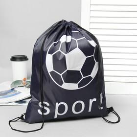 """Мешок для обуви на стяжке шнурком """"Sport"""", 1 отдел, синий"""
