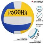 """Мяч волейбольный """"Россия"""", 18 панелей, PVC, машинная сшивка, размер 5"""
