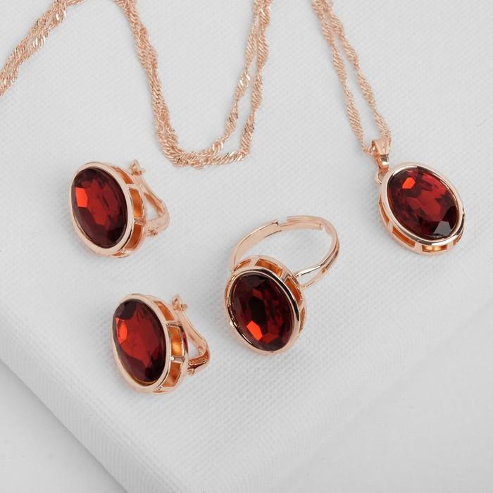 """Гарнитур 3 предмета: серьги, кулон, кольцо безразмерное """"Эдель"""" овал вытянутый, цвет красный"""