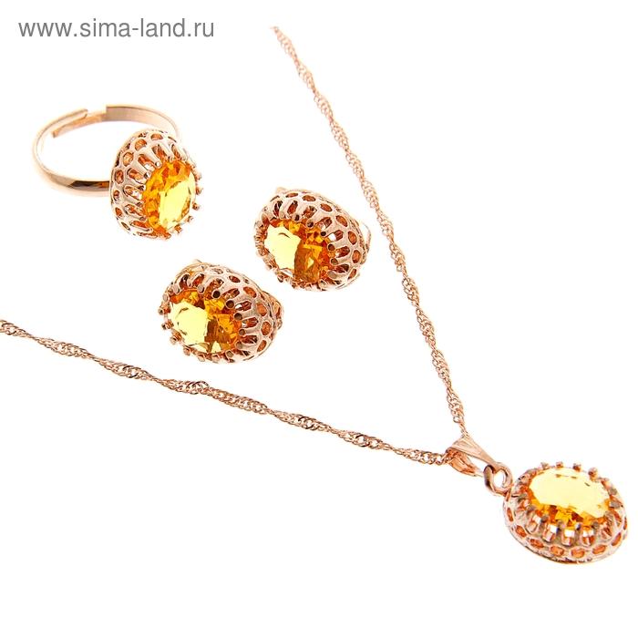 """Гарнитур 3 предмета: серьги, кулон, кольцо безразмерное """"Эдель"""" овал в огранке, цвет желтый"""