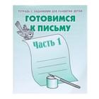 """Рабочая тетрадь """"Готовимся к письму"""" ч.1"""
