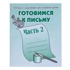 """Рабочая тетрадь """"Готовимся к письму"""" ч.2"""