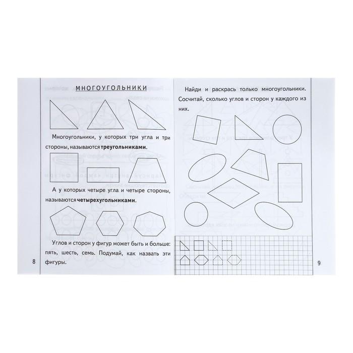 Знакомство с геометрией тетрадь