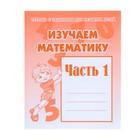 """Рабочая тетрадь """"Изучаем математику"""" ч.1"""