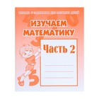 """Рабочая тетрадь """"Изучаем математику"""" ч.2"""