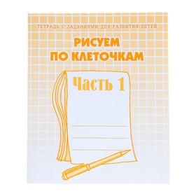 """Рабочая тетрадь """"Рисуем по клеточкам"""" ч.1"""