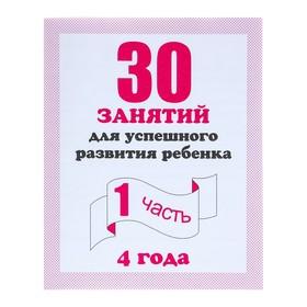 """Рабочая тетрадь """"30 занятий для успешного развития ребенка"""" для 4х лет ч.1"""