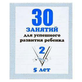 """Рабочая тетрадь 30 занятий для успешного развития ребенка"""" для 5и лет ч.2"""