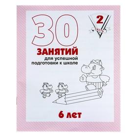 """Рабочая тетрадь 30 занятий для успешной подготовки к школе"""" с 6 лет ч.2"""