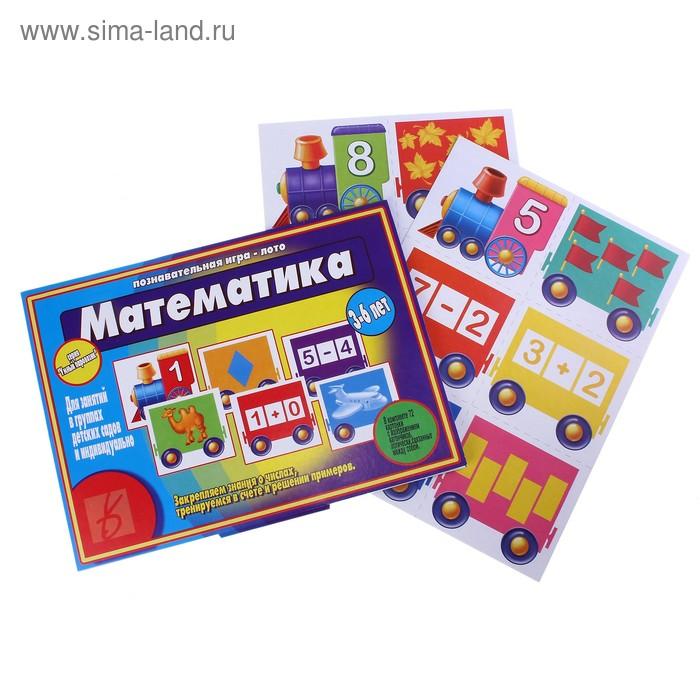 """Настольная игра """"Математика"""" Умный паровозик"""