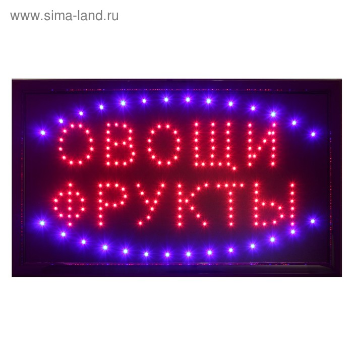 """Вывеска светодиодная LED 55*33 см. """"ОВОЩИ, ФРУКТЫ"""", 220V 545947"""