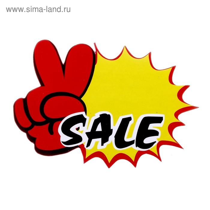 Набор 20 листов ценники-реклама средние SALE