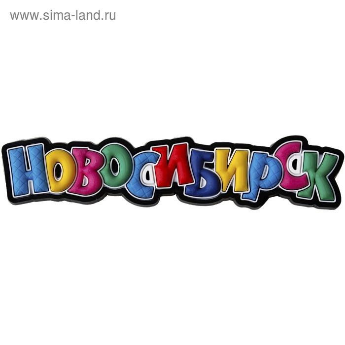 """Магнит """"Новосибирск"""""""