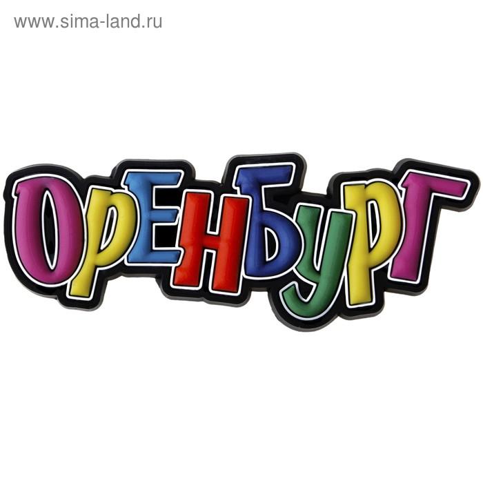 "Магнит ""Оренбург"""